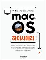 도서 이미지 - 맥 쓰는 사람들과 함께하는 macOS 하이 시에라