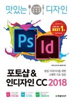 도서 이미지 - 맛있는 디자인 포토샵&인디자인 CC 2018
