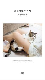 도서 이미지 - 고양이와 허벅지