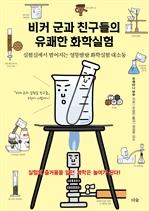 도서 이미지 - 비커 군과 친구들의 유쾌한 화학실험