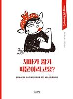 도서 이미지 - 치마가 짧기 때문이라고요?