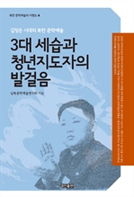 도서 이미지 - 3대 세습과 청년지도자의 발걸음