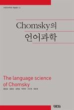 도서 이미지 - Chomsky의 언어과학