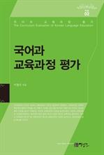 도서 이미지 - 국어과 교육과정 평가