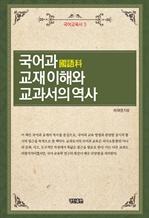 도서 이미지 - 국어과 교재 이해와 교과서의 역사