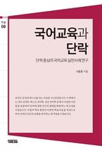 도서 이미지 - 국어교육과 단락
