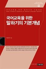 도서 이미지 - 국어교육을 위한 말하기의 기본개념