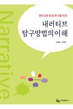 도서 이미지 - 영어교육 현장 연구를 위한 내러티브탐구방법의 이해