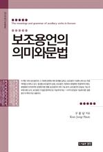 도서 이미지 - 보조용언의 의미와 문법