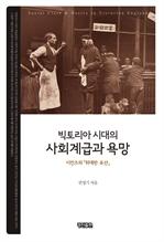도서 이미지 - 빅토리아 시대의 사회계급과 욕망
