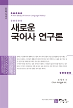 도서 이미지 - 새로운 국어사 연구론
