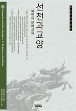 도서 이미지 - 선전과 교양: 북한의 문예교육