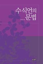 도서 이미지 - 수식언의 문법