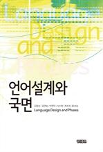 도서 이미지 - 언어설계와 국면