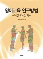 도서 이미지 - 영어교육 연구방법