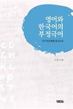 도서 이미지 - 영어와 한국어의 부정극어