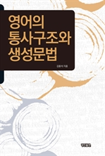 도서 이미지 - 영어의 통사구조와 생성문법