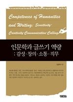 도서 이미지 - 인문학과 글쓰기 역량