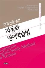 도서 이미지 - 한국인을 위한 자동화 영어학습법