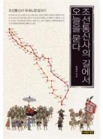 도서 이미지 - 조선통신사의 길에서 오늘을 묻다