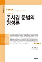 도서 이미지 - 주시경 문법의 형성론