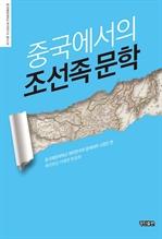 도서 이미지 - 중국에서의 조선족 문학