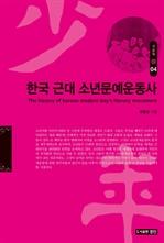 도서 이미지 - 한국 근대 소년문예운동사