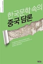 도서 이미지 - 한국문학 속의 중국 담론