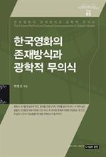 도서 이미지 - 한국영화의 존재방식과 광학적 무의식