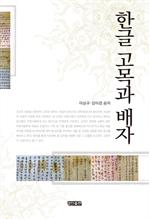 도서 이미지 - 한글 고목과 배자