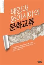 도서 이미지 - 해양과 동아시아의 문화교류