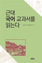 도서 이미지 - 근대 국어 교과서를 읽는다