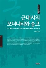도서 이미지 - 근대시의 모더니티와 숭고