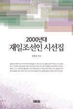 도서 이미지 - 2000년대 재일조선인 시선집