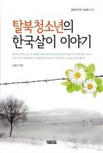도서 이미지 - 탈북청소년의 한국살이 이야기