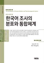 도서 이미지 - 한국어 조사의 분포와 통합체계