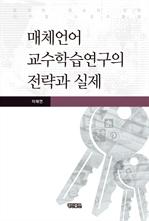 도서 이미지 - 매체언어 교수학습연구의 전략과 실제