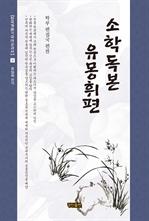 도서 이미지 - 소학독본 유몽휘편
