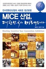 도서 이미지 - MICE 산업, 대한민국의 미래입니다