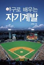 도서 이미지 - 야구로 배우는 자기계발