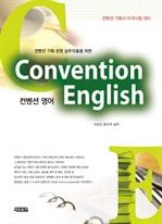 도서 이미지 - 컨벤션 기획 운영 실무자들을 위한 컨벤션 영어