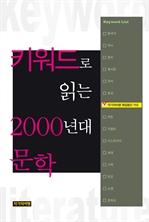 도서 이미지 - 키워드로 읽는 2000년대 문학