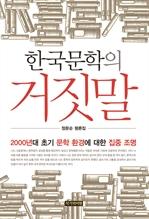 도서 이미지 - 한국문학의 거짓말