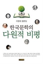 도서 이미지 - 한국문학의 다원적 비평