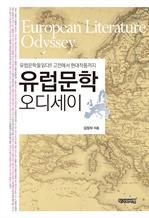 도서 이미지 - 유럽문학오디세이