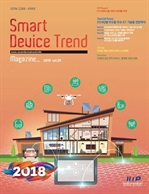 도서 이미지 - Smart Device Trend Magazine Vol.29