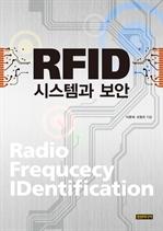 도서 이미지 - RFID 시스템과 보안
