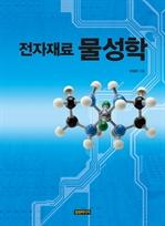 도서 이미지 - 전자재료 물성학