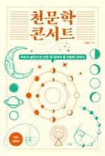 도서 이미지 - 천문학 콘서트 (개정증보판)