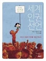 도서 이미지 - 세계인권선언